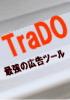 最強の広告ツール TraDo.jpg