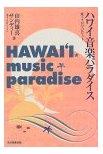 ハワイ音楽パラダイス.jpg