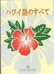 ハワイ語のすべて.jpg