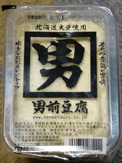 男前豆腐.jpg