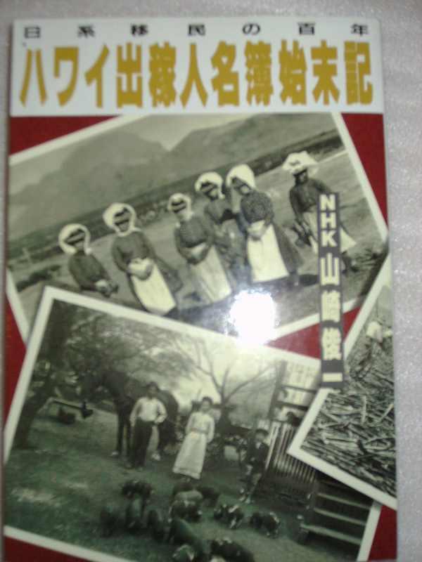 日系移民の百年.jpg