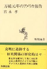 万延元年のアメリカ報告.jpg