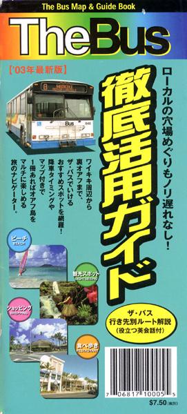 TheBus徹底ガイド.jpg